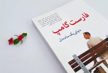 معرفی کتاب | فارست گامپ؛ دنیای یک ساده دل