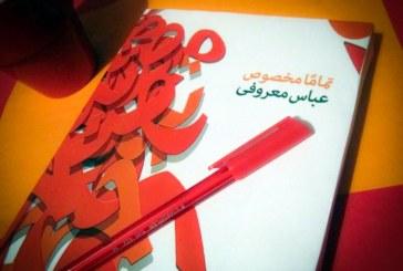 نگاهی به رمان «تماماً مخصوص» عباس معروفی