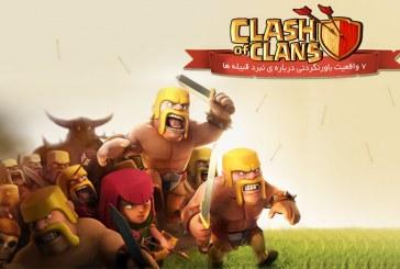 ۷ واقعیت باورنکردنی دربارهی Clash of Clans
